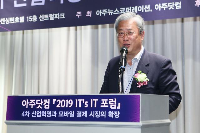 """[2019 ITs IT포럼] 유성엽 의원 """"모바일 결제 순기능 확대하고 역기능 최소화"""""""