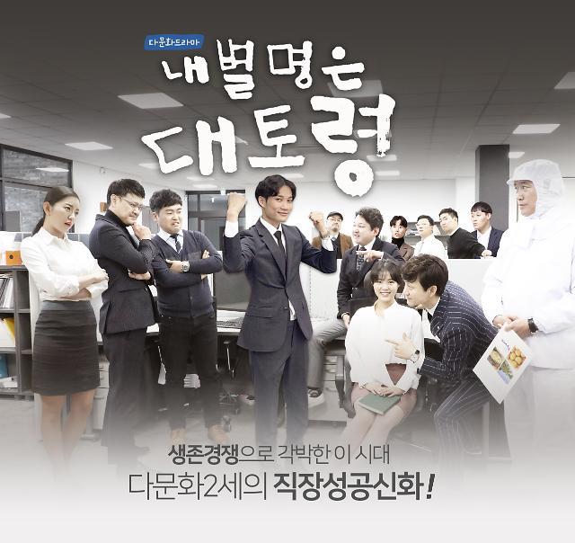 KCTV제주방송, 다문화 드라마 '내 별명은 대토령' 5월20일 첫방송
