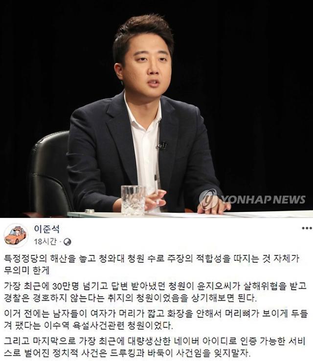 """자유한국당 해산 청원, 이준석 """"청원수로 적합성 따지는 것 자체 무의미"""""""