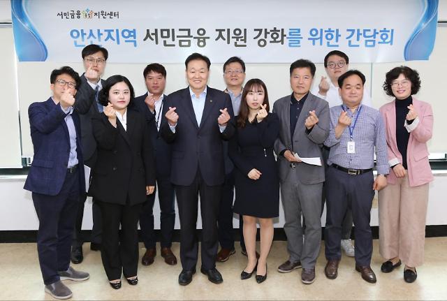"""이계문 신용회복위원장, 안산서 간담회…""""서민금융 지원 강화"""""""