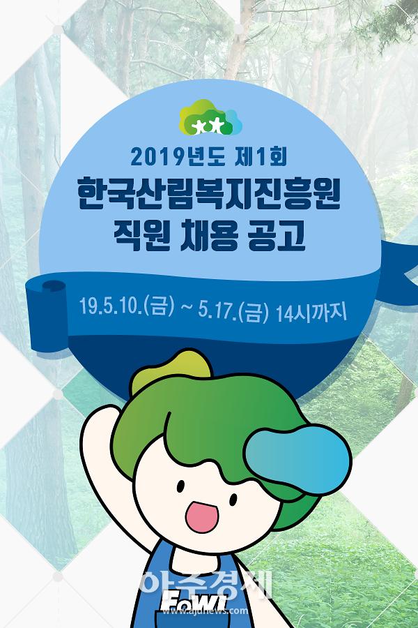 산림복지진흥원, 상반기 108명 공개채용