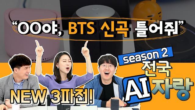 """[영상/주리를 틀어라] """"OO야, BTS 신곡 틀어줘"""" SKT '누구' vs KT '기가지니' vs 카카오 미니 중 미션을 수행한 AI스피커는?"""