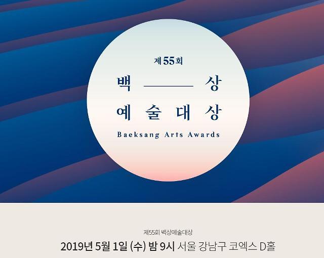 2019 백상예술대상 생중계는 언제, 어디서?…신동엽·배수지·박보검 진행