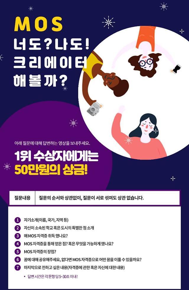 YBM, MOS 영상 공모전 이벤트