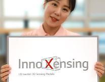 LGイノテック、3Dセンシングモジュールブランド「イノセンシング」発売
