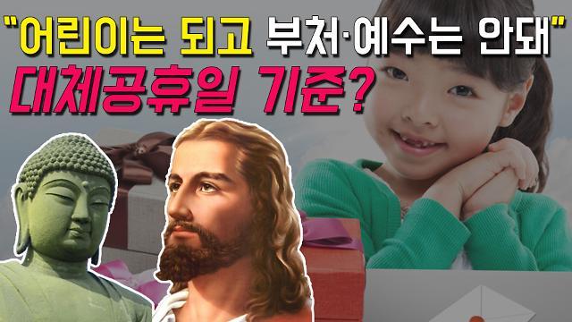 """[영상] """"어린이는 되고 부처님·예수님은 안돼"""" (feat. 대체공휴일 기준) [이슈옵저버]"""