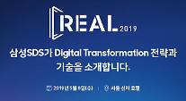 サムスンSDS、企業のデジタル革新のためのITカンファレンス「リアル2019」開催