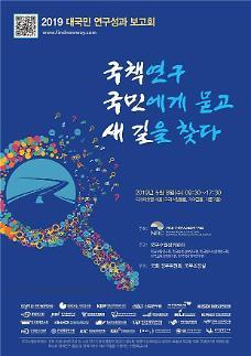 경제‧인문사회연구회, 8일 2019 대국민 연구성과 보고회 개최