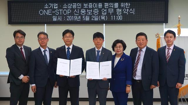 신협–경남신보, 원스톱 신용보증 시행 협약