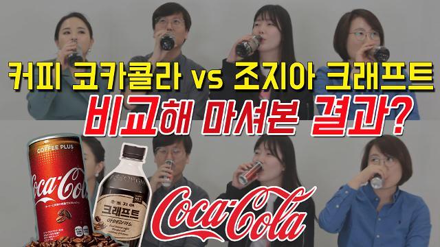 [영상] 코카콜라 신제품 '조지아 크래프트 vs 커피 코카콜라' 비교 시음기! [이슈옵저버]