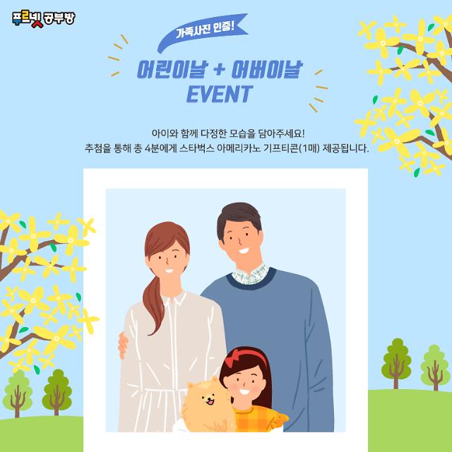 어린이날 '가족사진' SNS에 올리고 기프티콘 받자