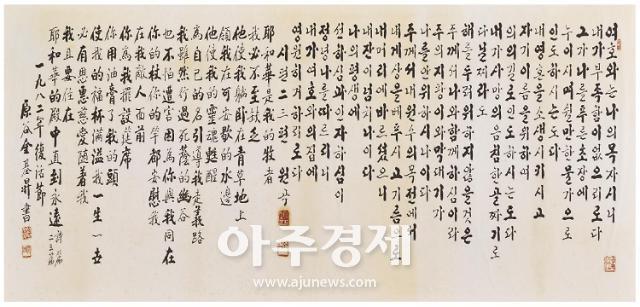 부여군, 유홍준 교수 제5회 기증 유물전 개최