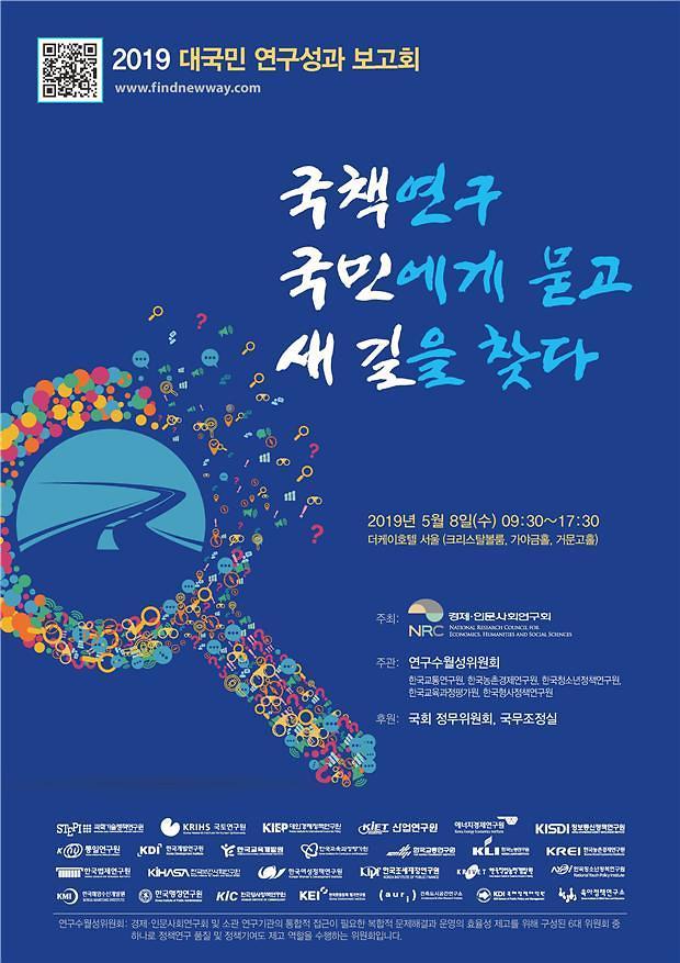 26개 국책연구기관, 대국민 연구성과 보고회 개최