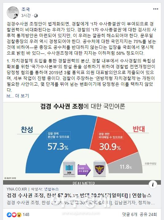 """""""문무일 우려, 숙려 기간 통해 조정돼야""""...조국 이어 박지원 언급"""
