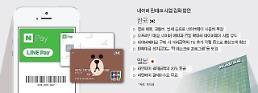 .抓住快捷支付市场 Naver扩张韩日金融科技项目.