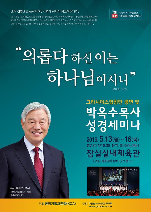 기쁜소식선교회, 잠실실내체육관서'박옥수 목사 성경세미나'개최