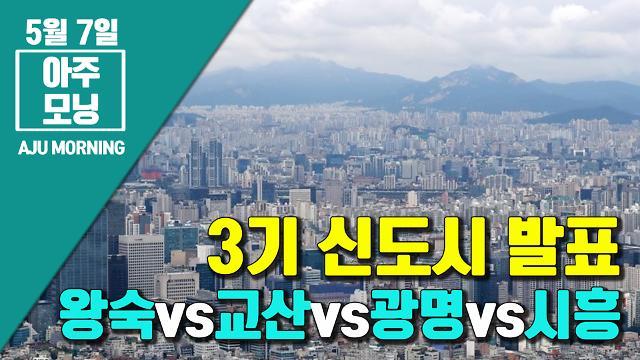 [영상] 3기 신도시 발표, 왕숙vs교산vs광명시vs시흥시 [아주모닝]