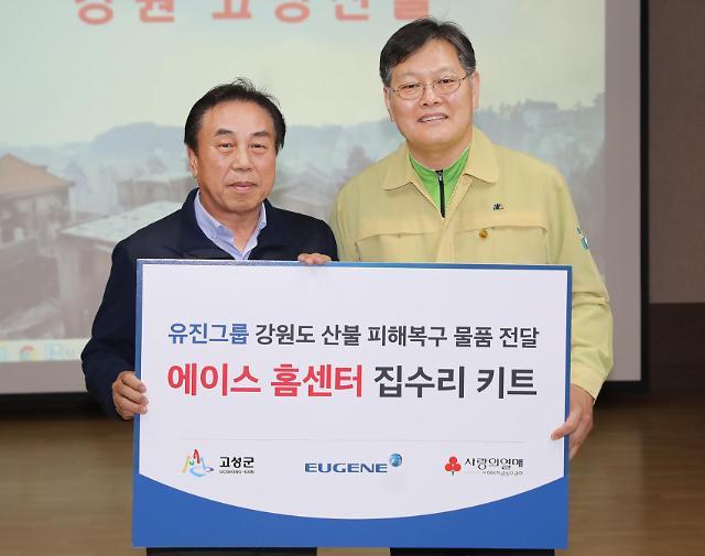 유진그룹, 강원 산불 피해복구 위해 1억원 상당  집수리 키트 전달