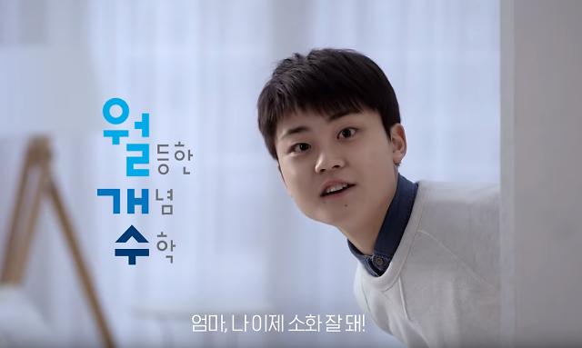 NE능률 수학 개념서 '월개수' 영상조회수 250만 돌파