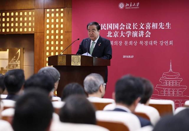 韩国国会议长文喜相在北大演讲 强调韩中加强合作的必要性