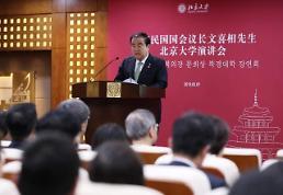 .韩国国会议长文喜相在北大演讲 强调韩中加强合作的必要性.