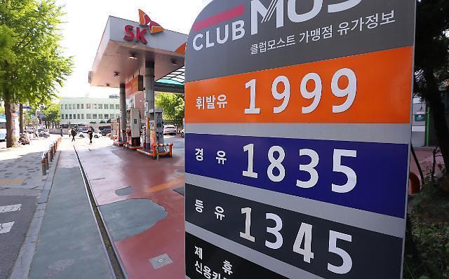 首尔油价接近1600韩元 受油类税下调缩小影响