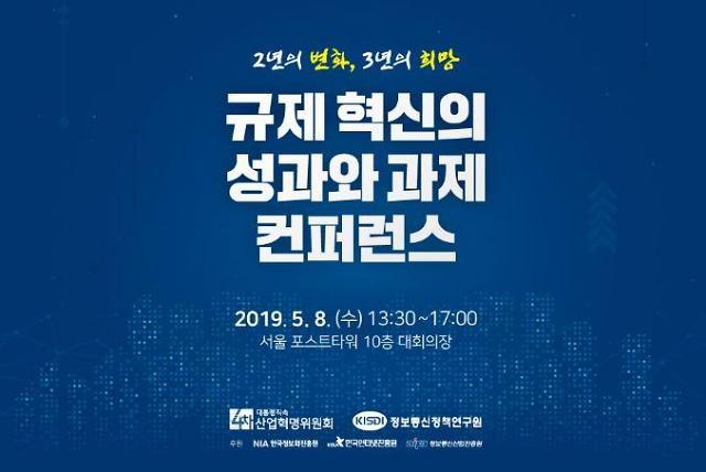 4차위-KISDI, 규제 혁신의 성과와 과제 컨퍼런스 개최