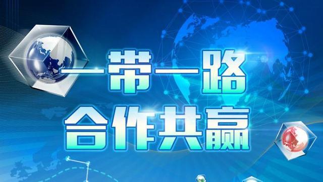 """""""一带一路""""媒体与智库论坛将在中国南京举行"""