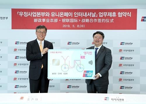 韩邮政卡携手银联国际扩大海外支付服务