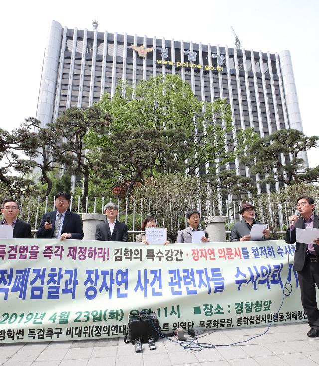 檢과거사조사단, 13일 장자연 사건 조사결과 발표