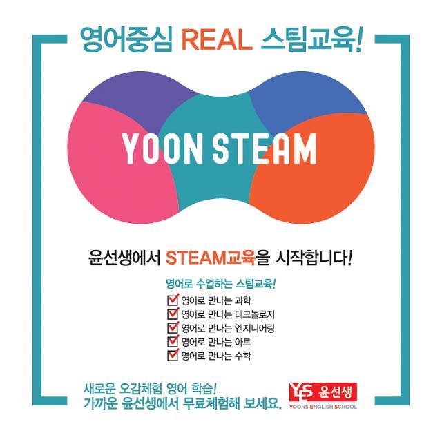 윤선생, 창의융합 프로그램 'YOONSTEAM' 신규 런칭