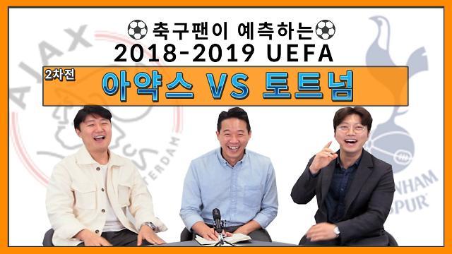 [영상] '손흥민 출격' 토트넘 팬 vs 아약스 팬이 말하는 '챔피언스리그 2차전' 승리팀은?