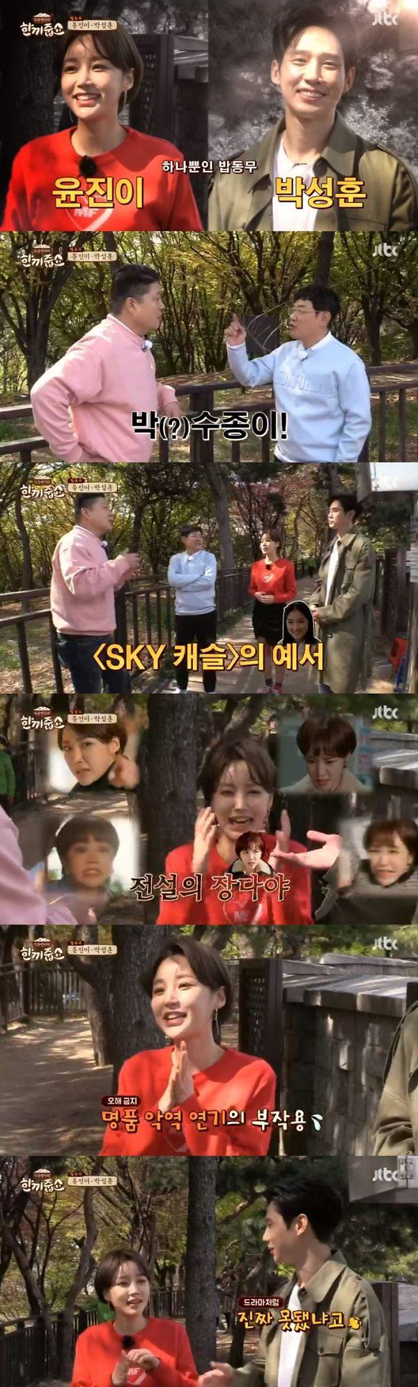 """한끼줍쇼 강호동, 윤진이에 몸서리…""""SKY 캐슬 예서보다 무서워"""""""