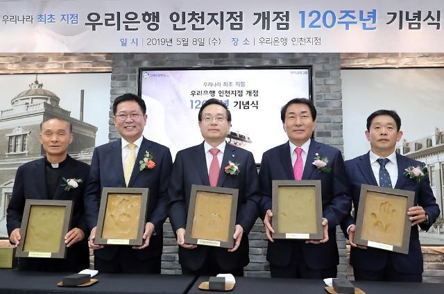 우리은행, 인천지점 개점 120주년 기념행사 진행