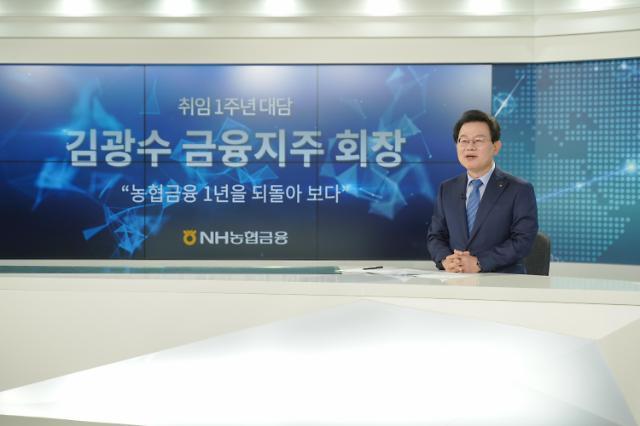 """취임 1주년 김광수 회장 """"농협금융 변화·혁신 위한 동참 필요"""""""