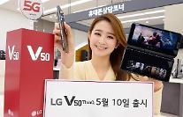LG電子「V50シンキュー」、ついに国内発売…10日に確定