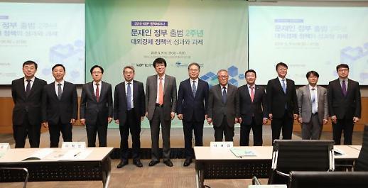 KIEP, 문재인 정부 출범 2주년 대외경제 정책의 성과와 과제 세미나 개최