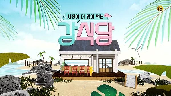 《姜食堂2》31日播出 圭贤确定出演