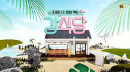 .《姜食堂2》31日播出 圭贤确定出演.