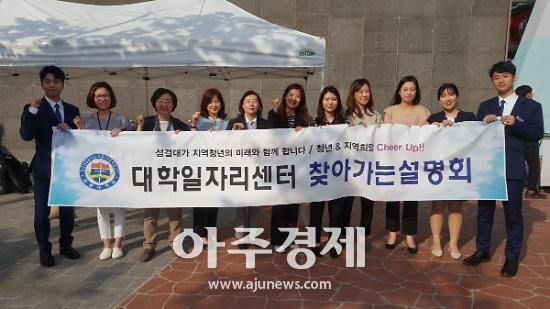 성결대 찾아가는 설명회·이동상담센터 진행