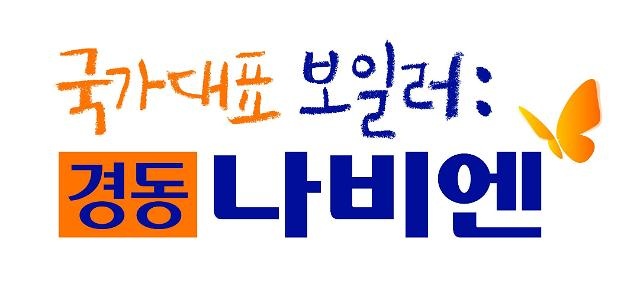 경동나비엔, 10년 연속 KSQI 우수 콜센터 선정
