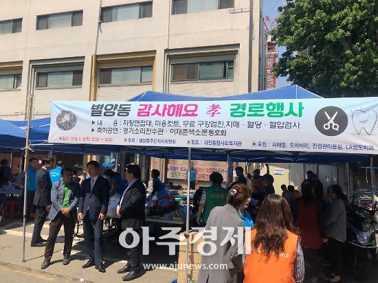 과천시 별양동 어버이날 기념 경로행사 개최
