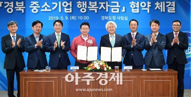 경북도, 대구은행과 경북 중소기업 행복 자금 200억 원 특별지원