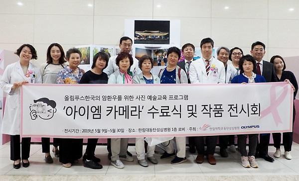 올림푸스한국, 유방암 환우와 아이엠 카메라 프로젝트 완료