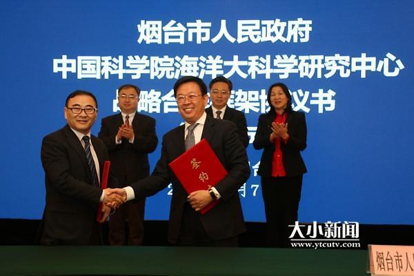 옌타이시, 중국과학원 과학연구센터와 협의서 체결 [중국 옌타이를 알다(379)]
