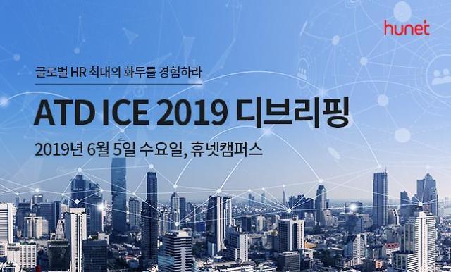 휴넷, 'ATD ICE 2019' 디브리핑 내달 5일 개최