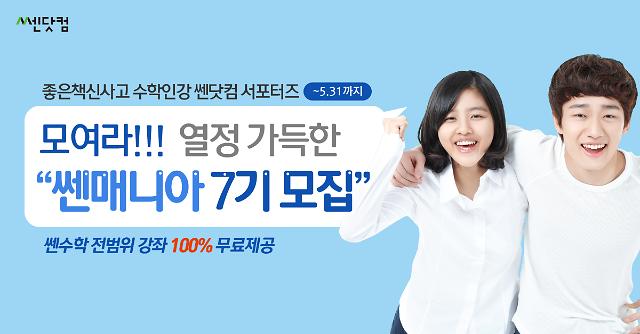 쎈닷컴, 수학 인터넷강의 서포터즈 쎈매니아 7기 모집