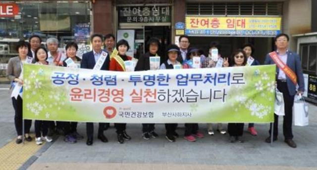 건보공단 부산사하지사, 윤리‧인권경영 실천, 클린공단 만들기 캠페인 실시