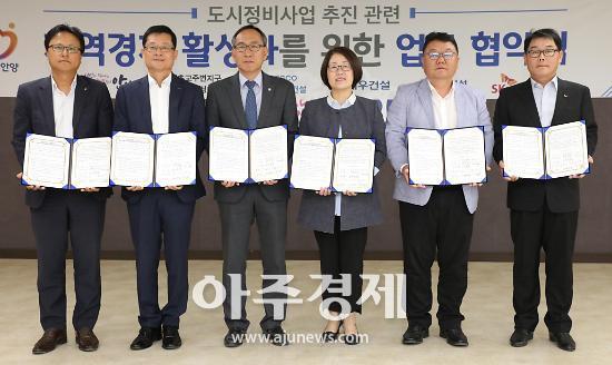 안양시 지역경제 활성화·일자리창출 민관 손 맞잡아
