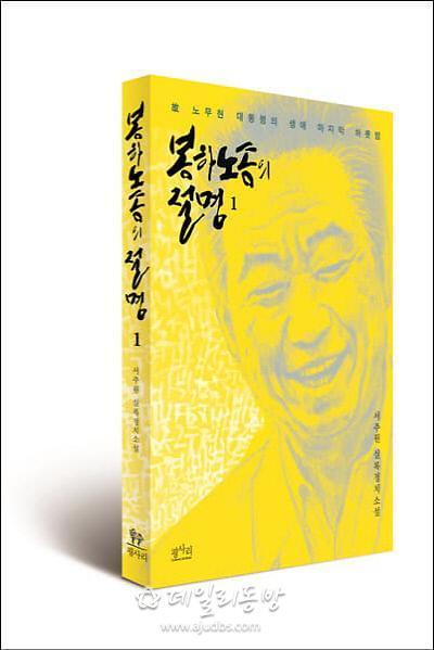 [아주책 신간] 소설로 만나는 고 노무현 대통령 서거 전 하룻밤